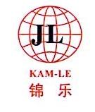 深圳市锦乐国际货运代理有限公司 最新采购和商业信息