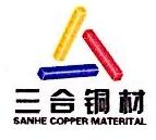 慈溪市三合铜材有限公司 最新采购和商业信息