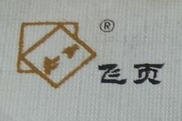 湖南飞页纸业有限公司 最新采购和商业信息
