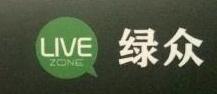 深圳绿众文化发展有限公司