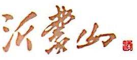 山东沂蒙山酒业有限公司 最新采购和商业信息