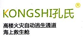 温州新孔氏机械有限公司 最新采购和商业信息