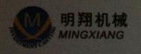 杭州明翔机械制造有限公司 最新采购和商业信息