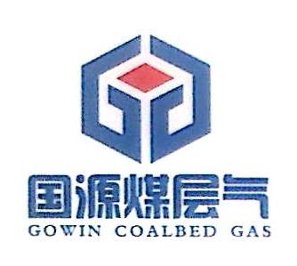 山西国源煤层气综合利用工程技术股份有限公司 最新采购和商业信息