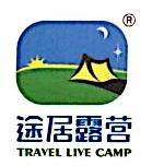 扬州途居露营地投资管理有限公司