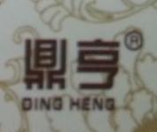 义乌市鼎亨化纤有限公司