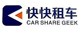 深圳快快租车科技有限公司 最新采购和商业信息