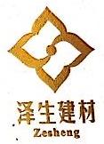 江苏泽生建材有限公司 最新采购和商业信息