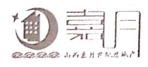 山西嘉月世纪房地产经纪有限公司