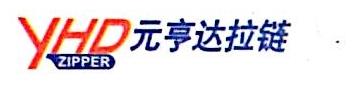 深圳市元亨达拉链有限公司 最新采购和商业信息