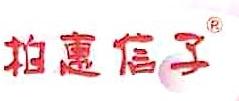 深圳市柏惠信子服饰设计有限公司 最新采购和商业信息