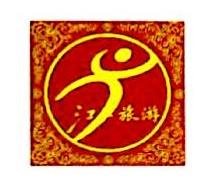 烟台江山国际旅行社有限公司 最新采购和商业信息