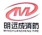 北京明远成消防工程有限公司 最新采购和商业信息