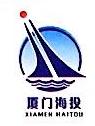 厦门海投经济贸易有限公司