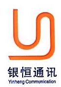 上海银恒通讯工程有限公司 最新采购和商业信息