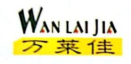 长沙市万莱佳家纺有限公司 最新采购和商业信息