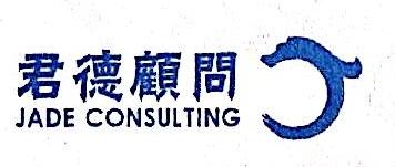 上海君德企业管理咨询有限公司 最新采购和商业信息