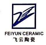 萍乡市飞云陶瓷实业有限公司 最新采购和商业信息