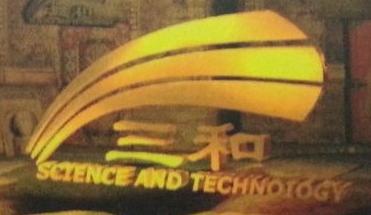 台州市黄岩三和表面处理科技有限公司 最新采购和商业信息