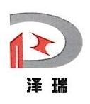 沈阳泽瑞电子科技有限公司