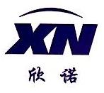 福州欣诺医药科技有限公司