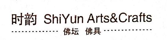 上海时韵工艺品有限公司 最新采购和商业信息