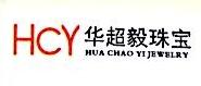 深圳市华超毅珠宝有限公司 最新采购和商业信息
