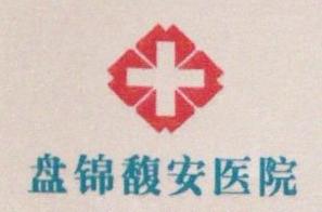 盘锦馥安医院 最新采购和商业信息