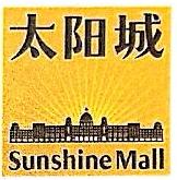 中山太阳城商业发展有限公司 最新采购和商业信息
