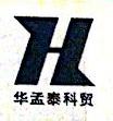 南京华孟泰科贸有限公司