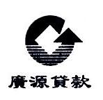 长春市广源小额贷款有限责任公司