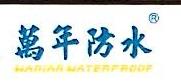沈阳万年防水有限公司 最新采购和商业信息