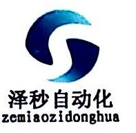 南京泽秒自动化科技有限公司