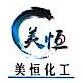 苏州美恒化工科技有限公司 最新采购和商业信息