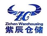 威海紫辰仓储有限公司 最新采购和商业信息