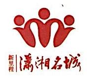 湖南新里程投资发展有限公司