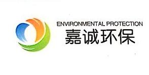 嘉诚环保工程有限公司 最新采购和商业信息
