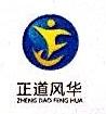 深圳市正道风华文化发展有限公司 最新采购和商业信息