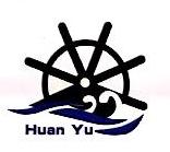 石狮市环宇海运有限责任公司