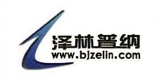 泽林普纳(北京)科技有限公司 最新采购和商业信息