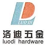 东莞市洛迪五金有限公司 最新采购和商业信息