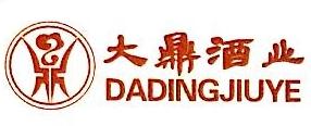 芜湖大鼎酒业贸易有限公司 最新采购和商业信息