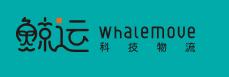 鲸运科技物流(深圳)有限公司
