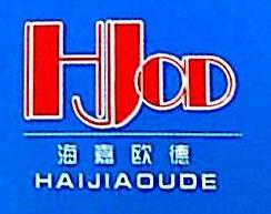 重庆海嘉欧德科技发展有限公司 最新采购和商业信息