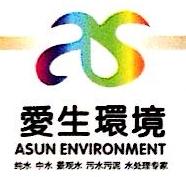 浙江爱生环境科技有限公司 最新采购和商业信息