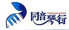 福州同音乐器有限公司 最新采购和商业信息