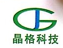 杭州晶格科技有限公司