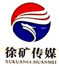 徐州矿务报业传媒有限公司 最新采购和商业信息