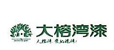 佛山市大榕湾涂料有限公司 最新采购和商业信息