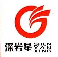 深圳市深岩星石业有限公司 最新采购和商业信息